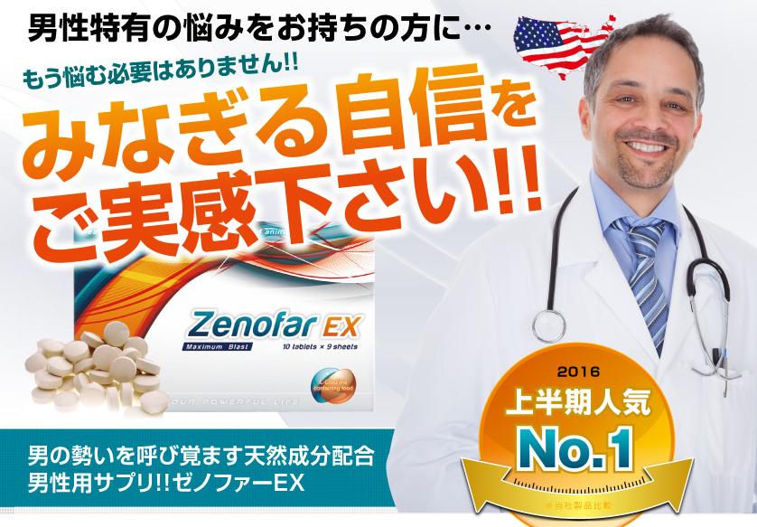 ゼノファーEXを通販で購入する前に知っておくべき3つの効果とおすすめの男性!